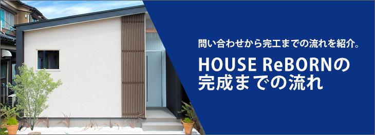 HOUSE ReBORNのリフォームの流れをご紹介します